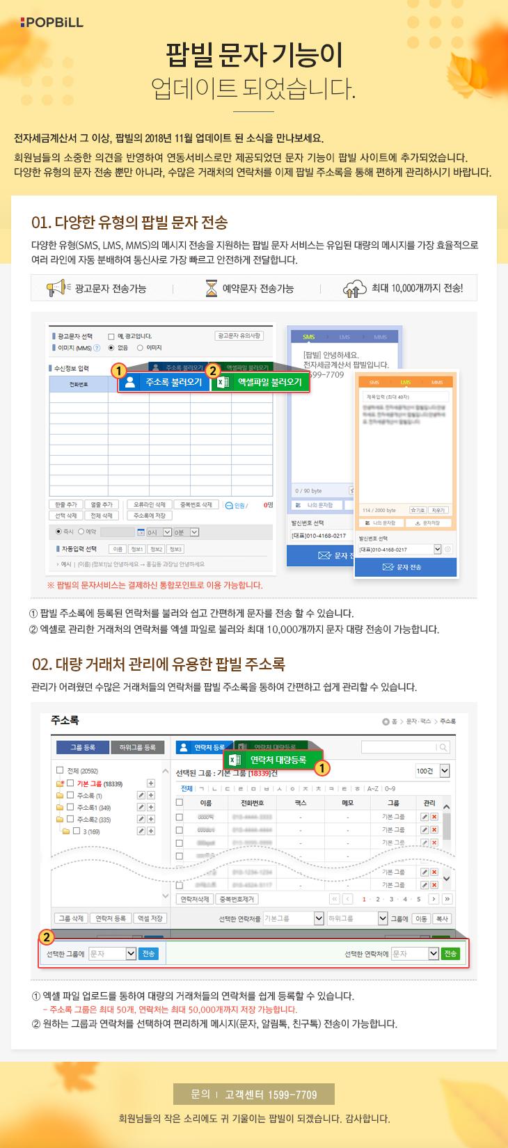 11월 팝빌문자기능업데이트
